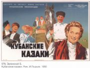 Vintage Russian movie poster - 1950